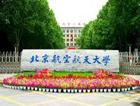 2013年北京航天航空大学远程教育