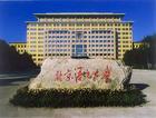 2013年北京师范大学远程教育