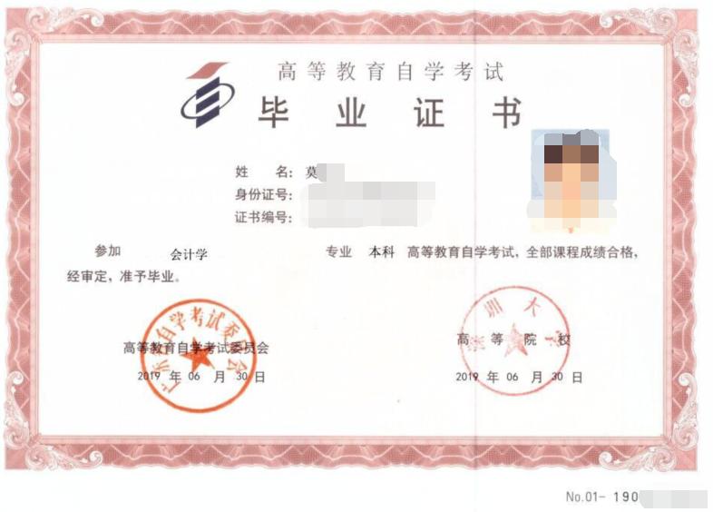 深圳自考毕业书样本