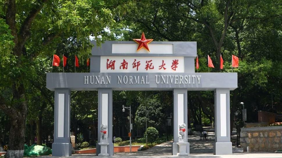 湖南师范大学成人高考